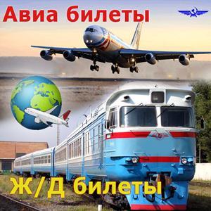 Авиа- и ж/д билеты Мосальска