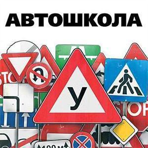 Автошколы Мосальска