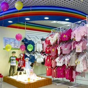 Детские магазины Мосальска