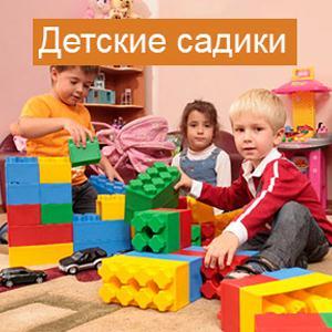 Детские сады Мосальска