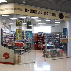 Книжные магазины Мосальска