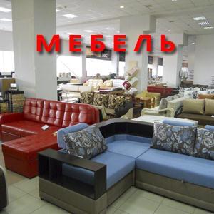 Магазины мебели Мосальска