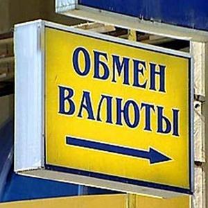 Обмен валют Мосальска