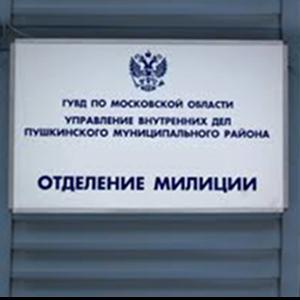 Отделения полиции Мосальска