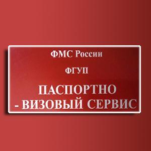 Паспортно-визовые службы Мосальска