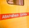 Аварийные службы в Мосальске