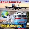 Авиа- и ж/д билеты в Мосальске