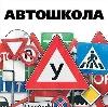 Автошколы в Мосальске