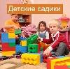 Детские сады в Мосальске