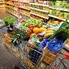 Магазины продуктов в Мосальске