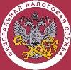 Налоговые инспекции, службы в Мосальске