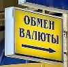 Обмен валют в Мосальске