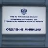 Отделения полиции в Мосальске