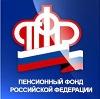 Пенсионные фонды в Мосальске