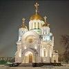 Религиозные учреждения в Мосальске