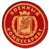 Военкоматы, комиссариаты в Мосальске