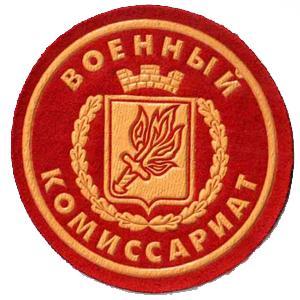 Военкоматы, комиссариаты Мосальска